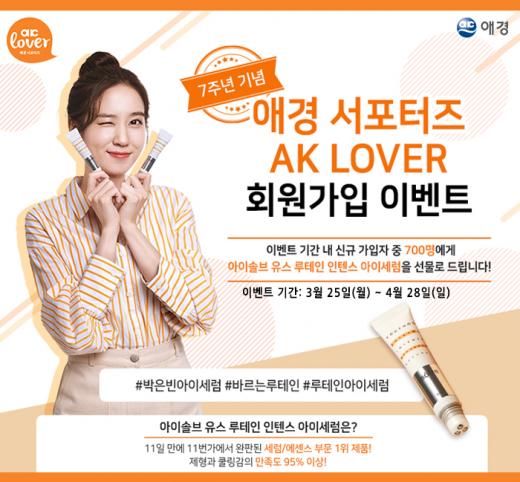 애경, 온라인 서포터즈 'AK LOVER' 신규회원 모집