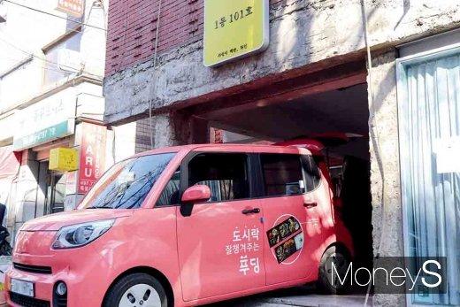 지난 1일 제휴업체로부터 음식을 수령하고 있는 도시락 프랫폼 푸딩 배송차. /사진=류은혁 기자