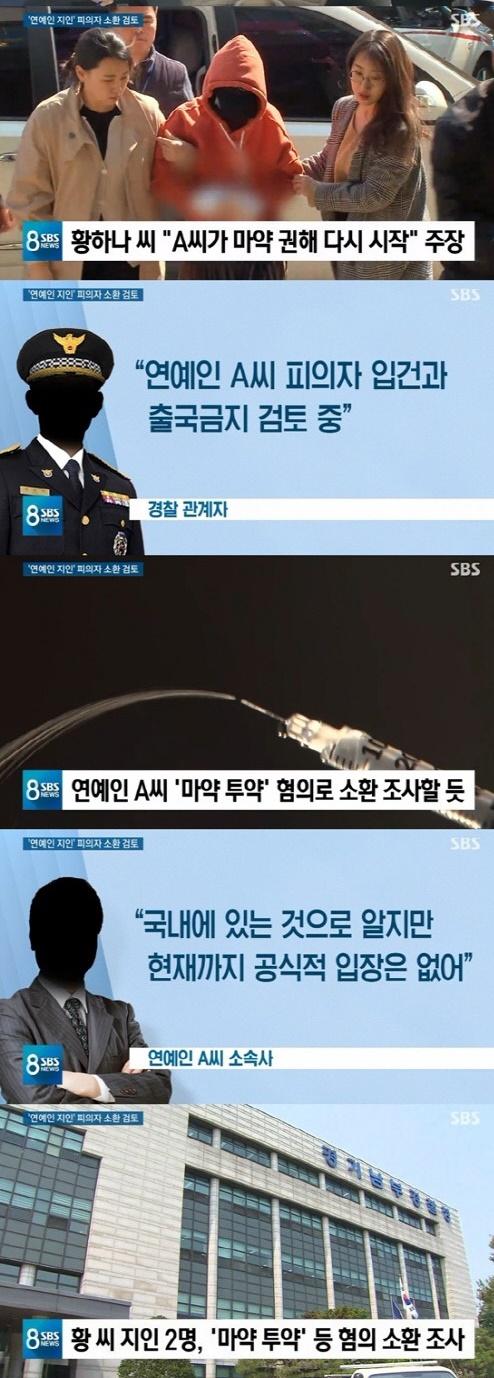 황하나, 연예인이 마약권. 황하나 연예인. /사진=SBS 방송캡처