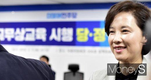 """[머니S포토] 유은혜, """"초중고 교육의 국가 책임완성 위한 한 걸음"""""""