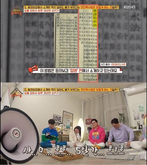 연진복수법. /사진=KBS '옥탑방의 문제아들' 방송 캡처