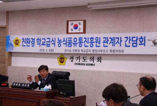 경기도의회, '농식품유통진흥원 관계자 간담회'. / 사진제공=경기도의회