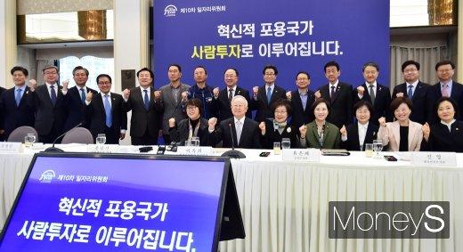 [머니S포토] 사람투자·경제활력에 힘 싣는 제10차 일자리위원회