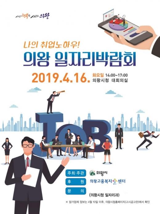 '나의 취업노하우! 의왕 일자리박람회' 안내 포스터. / 자료제공=의왕시