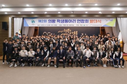 의왕시(시장 김상돈)는 지난 9일 시청 대회의실에서 학생동아리 연합회 발대식을 가졌다. / 사진제공=의왕시