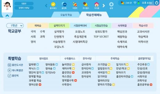 ©아이스크림에듀