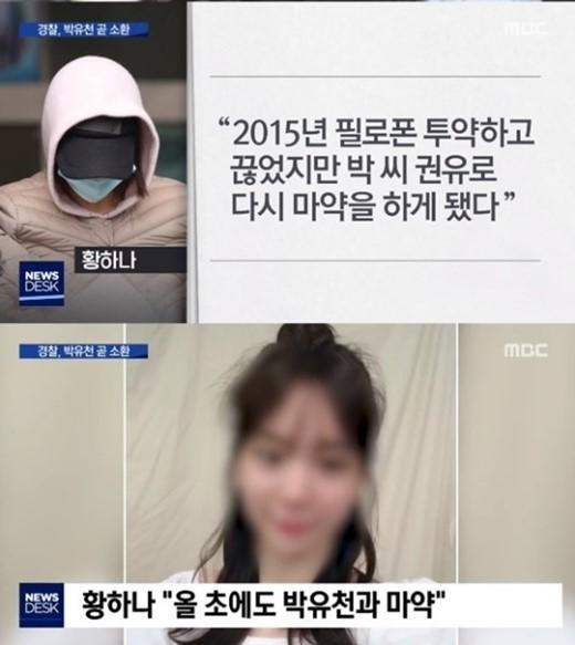 박유천 황하나 연예인. /사진=MBC 방송캡처