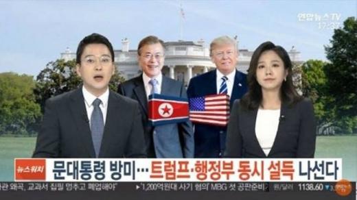 연합뉴스 인공기. /사진=방송화면 캡처
