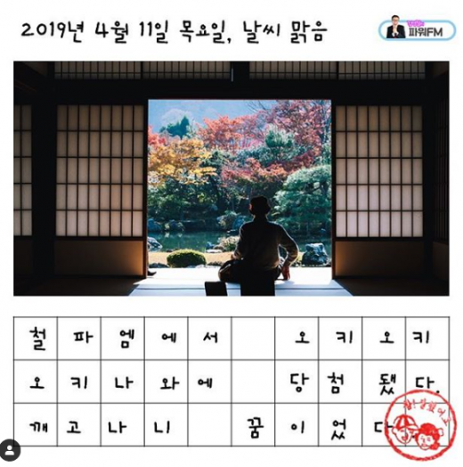 김영철의 파워FM. /사진=김영철의 파워FM 공식인스타그램 캡처