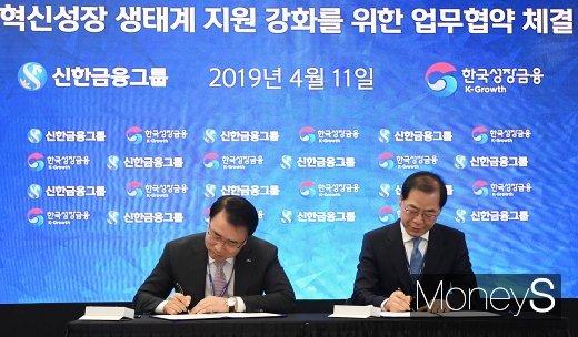 [머니S포토] 신한금융그룹-한국성장금융 MOU 체결
