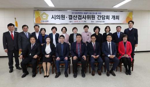 안양시의회, 효율적 결산검사를 위한 '결산검사위원 간담회'. / 사진제공=안양시의회