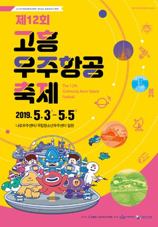 제12회 고흥우주항공축제가 5월 3일부터 5일까지 나로우주센터 일원에서 열린다. /사진제공=고흥군
