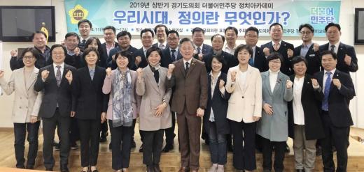 '2019년 상반기 더불어민주당 정치아카데미'. / 사진제공=경기도의회