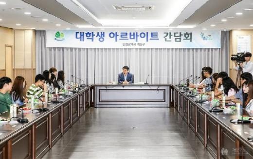 대학생 아르바이트 간담회 개최 모습/사진제공=계양구청