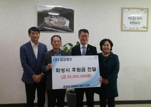 화성시 관내 기업인 ㈜금강쿼츠가 저소득 대상을 위한 이웃돕기 후원기금 2000만 원을 기부했다. / 사진제공=화성시