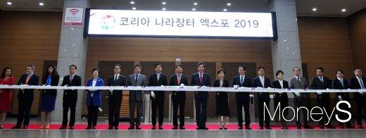 [머니S포토] 코리아 나라장터 엑스포 개최