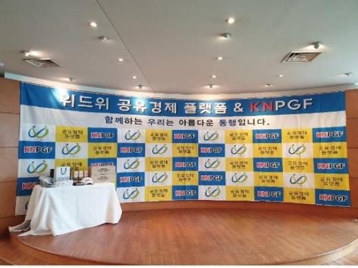 위드위와 KNPGF(대중골프연맹 회장 이상우)가 주최한 아마추어 골프대회가 동부산컨트리클럽에서 24일 열렸다.