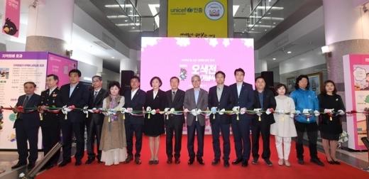 '오산화폐 오색전 출시기념식'. /사진제공=오산시