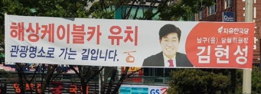김현성 한국당 남구을 당협위원장이 남구 일대에 내선 펼침막./사진=김동기 기자