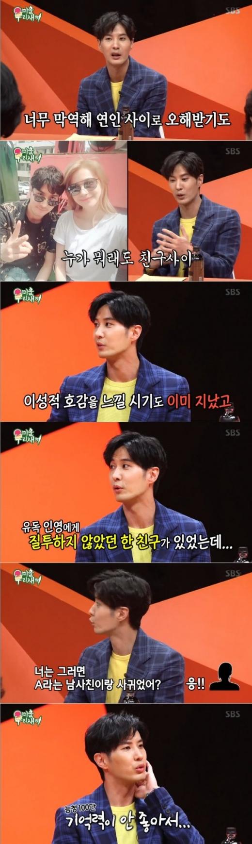 김지석 유인영. /사진=미우새 방송캡처