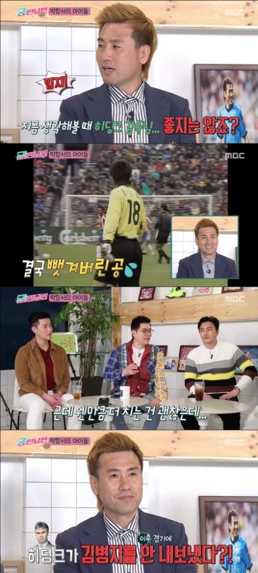 궁민남편 김병지. /사진=MBC 방송캡처