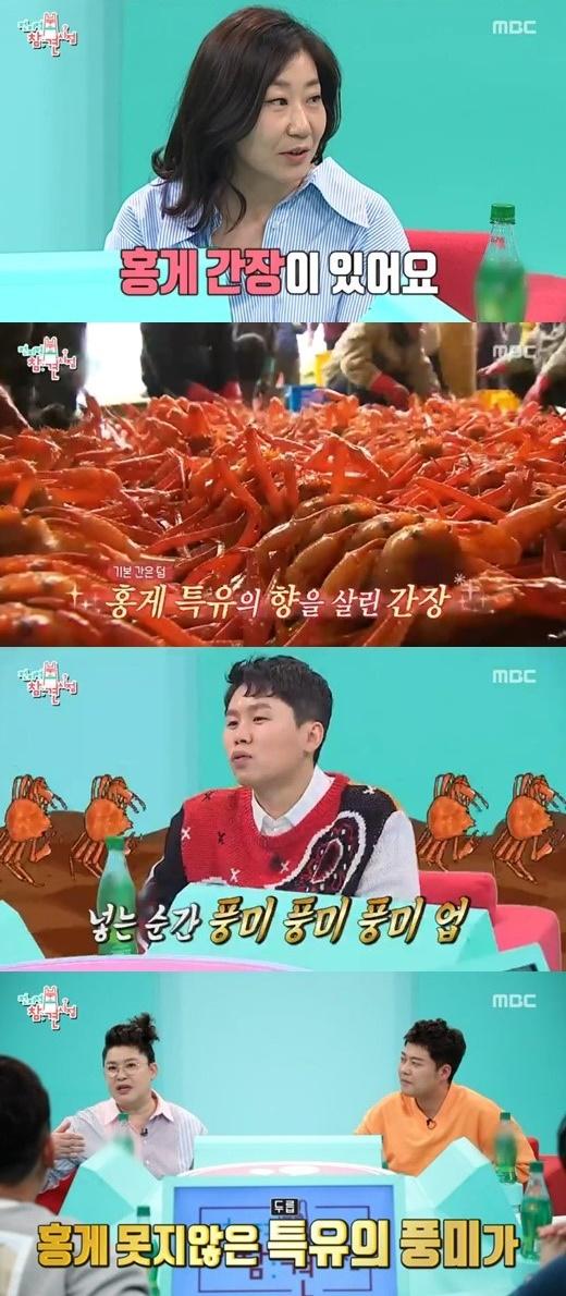 라미란 홍게간장. /사진=MBC '전지적 참견시점' 방송캡처
