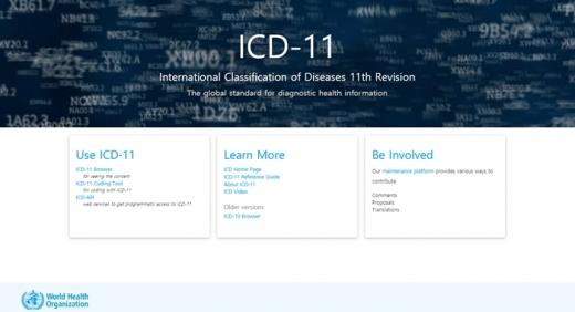 WHO 내 ICD-11 사이트. /사진=ICD-11 홈페이지