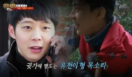 박유환 박유천. /사진=SBS 방송캡처