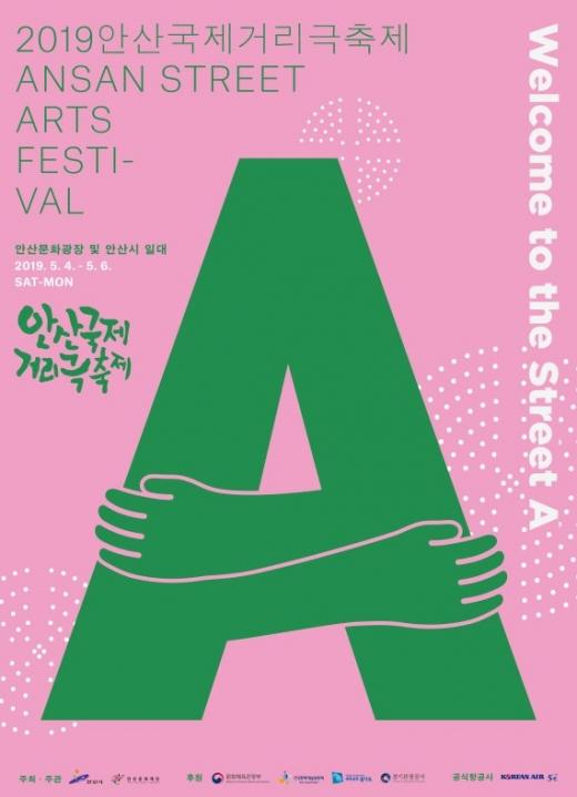 2019 안산국제거리극축제 포스터. / 사진제공=안산문화재단