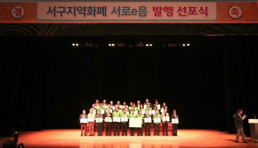 지역화폐 '서로e음' 발행 선포식 개최 모습/사진제공=서구청