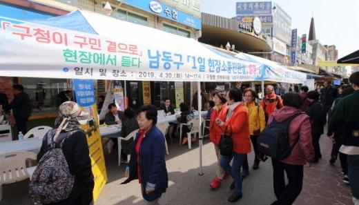 '1일 현장소통민원실' 운영 모습/사진제공=남동구청