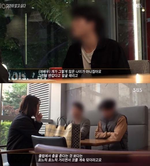 지난 4일 방영된 그것이 알고 싶다 방송분. /사진=SBS 캡처