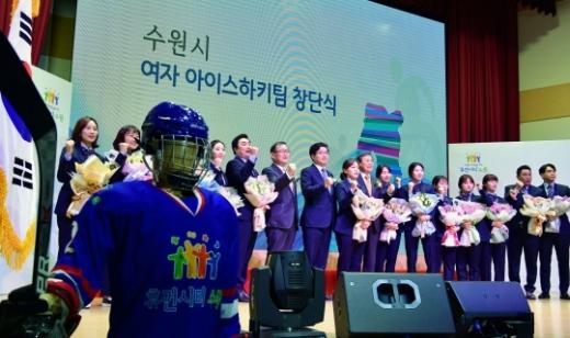 지난해 12월20일 열린 수원시 여자아이스하키팀 창단식 모습. / 사진제공=수원시