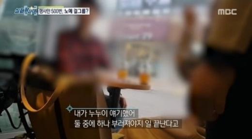 다온 다율. /사진=MBC '실화탐사대' 방송화면 캡처