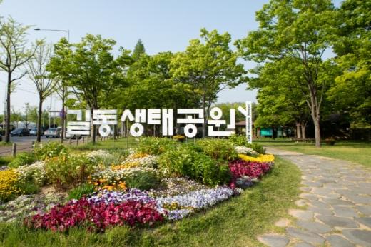 강동구 길동생태공원 입구. /사진=서울관광재단