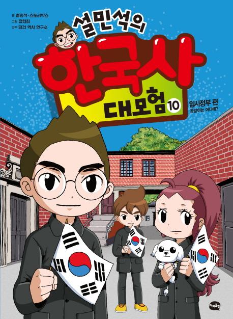 독립운동 발자취 담은 '설민석의 한국사 대모험 10' 베스트셀러 1위 올라