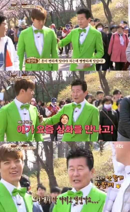 강남 태진아. /사진=JTBC '한끼줍쇼' 방송캡처