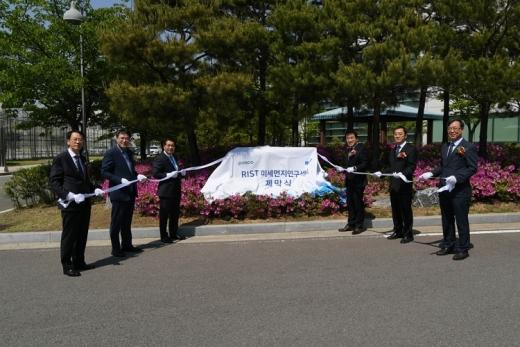 RIST가 9일 광양분원에서 '미세먼지연구센터' 현판 제막식을 실시했다. /사진=포스코그룹