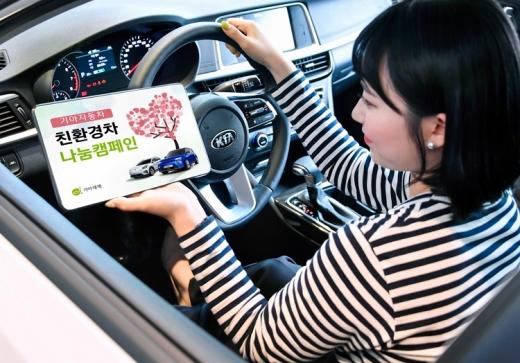 기아차, 강원 산불 이재민 위한 친환경차 나눔 캠페인 시행. /사진=기아자동차
