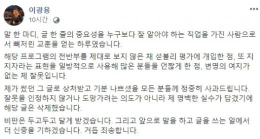 이광용. 송현정 기자. /사진=이광용 아나운서 홈페이지 캡처