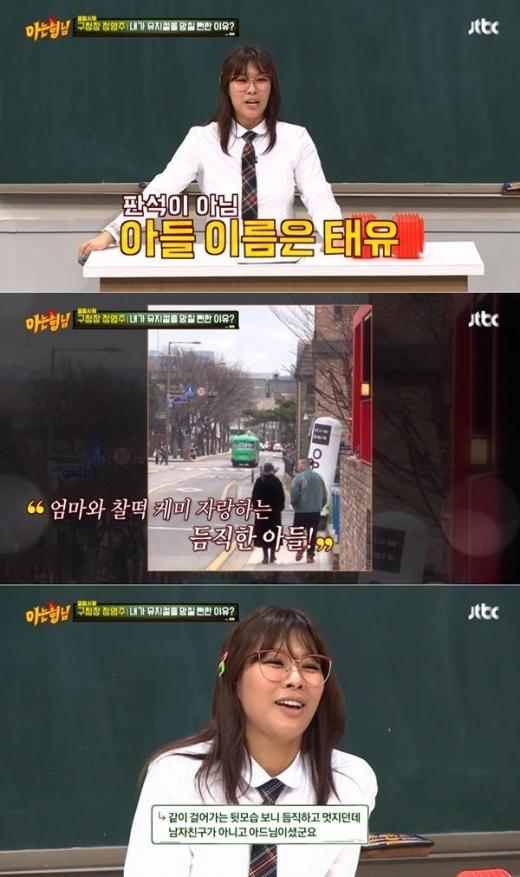 정영주/사진=JTBC 방송화면 캡처