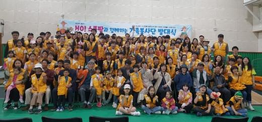 ▲ 화성시, 'HO스쿨팜 가족봉사단' 3기 출범. / 사진제공=화성시