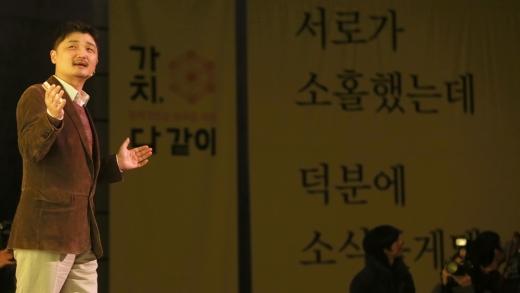 김범수 카카오 의장. /사진=머니투데이 DB