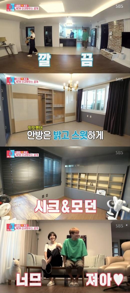 신동미 집 공개. /사진=SBS 방송캡처