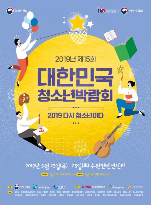 2019대한민국청소년박람회 포스터. / 사진제공=수원시