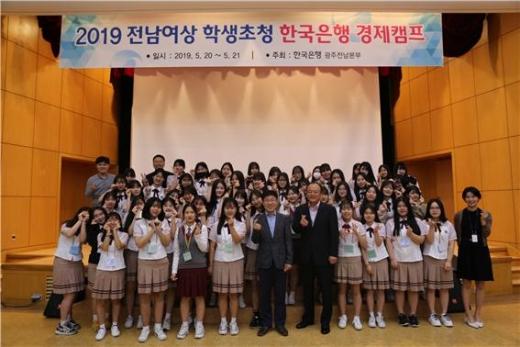 /사진=한국은행 광주전남지역본부 제공.