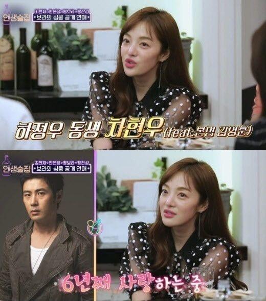 차현우 황보라. /사진=tvN '인생술집' 방송캡처
