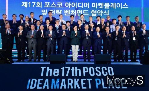 [머니S포토] 제17회 포스코 아이디어 마켓플레이스 개최