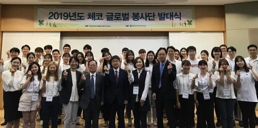 한수원 체코 글로벌 봉사단 발대식 모습. /사진=한국수력원자력 제공.