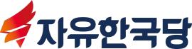 /사진제공=자유한국당